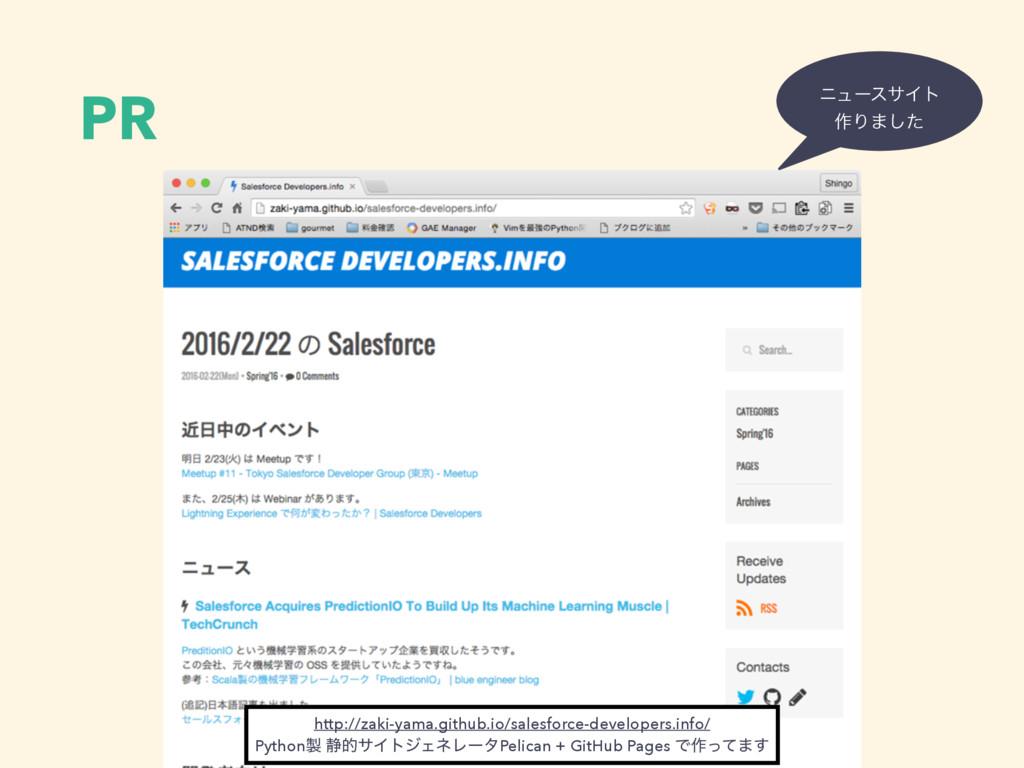 PR http://zaki-yama.github.io/salesforce-develo...