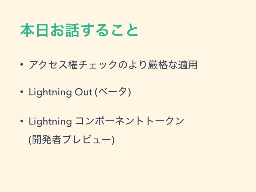 ຊ͓͢Δ͜ͱ • ΞΫηεݖνΣοΫͷΑΓݫ֨ͳద༻ • Lightning Out (ϕ...