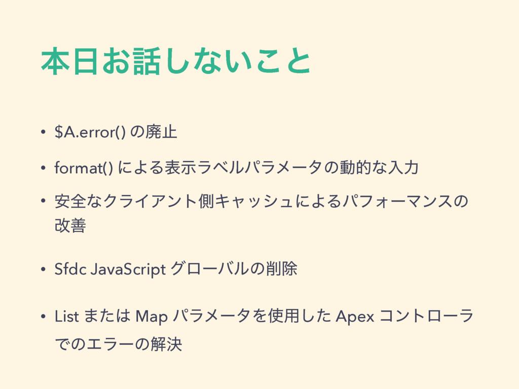ຊ͓͠ͳ͍͜ͱ • $A.error() ͷഇࢭ • format() ʹΑΔදࣔϥϕϧύ...