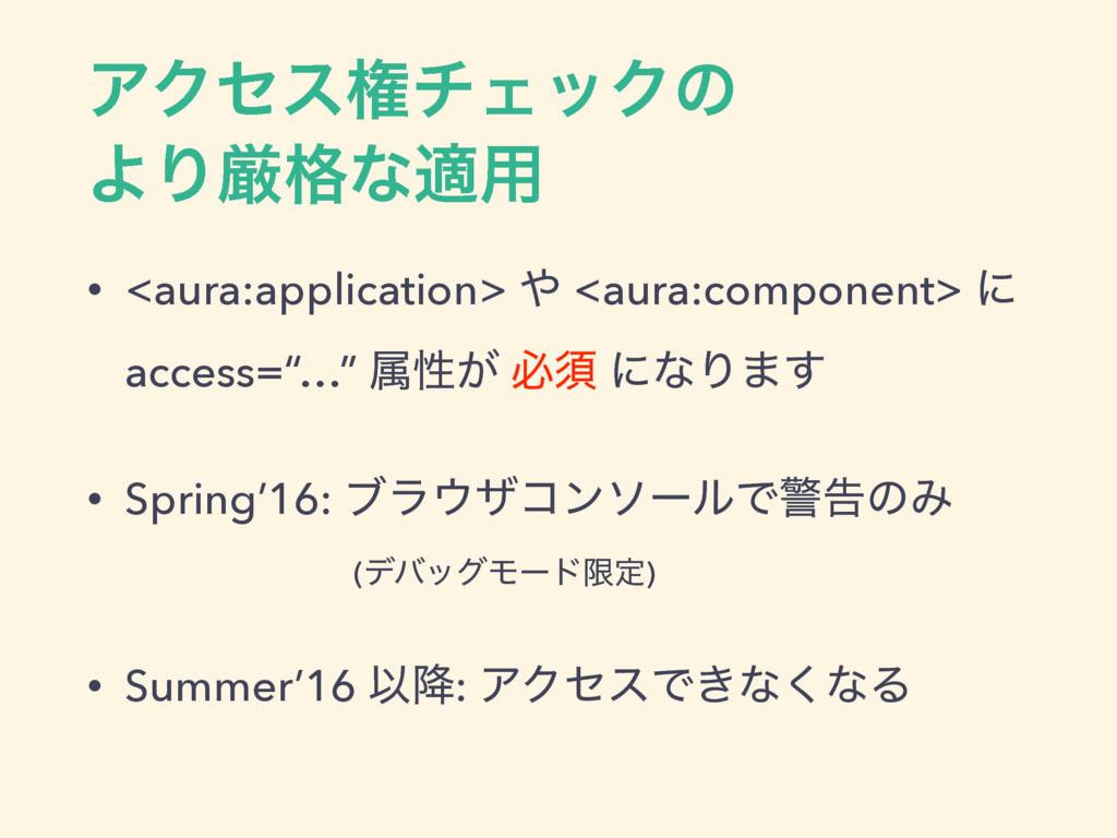 ΞΫηεݖνΣοΫͷ ΑΓݫ֨ͳద༻ • <aura:application>  <aura...