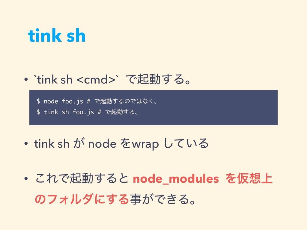 tink sh • `tink sh <cmd>` Ͱىಈ͢Δɻ • tink sh ͕ no...