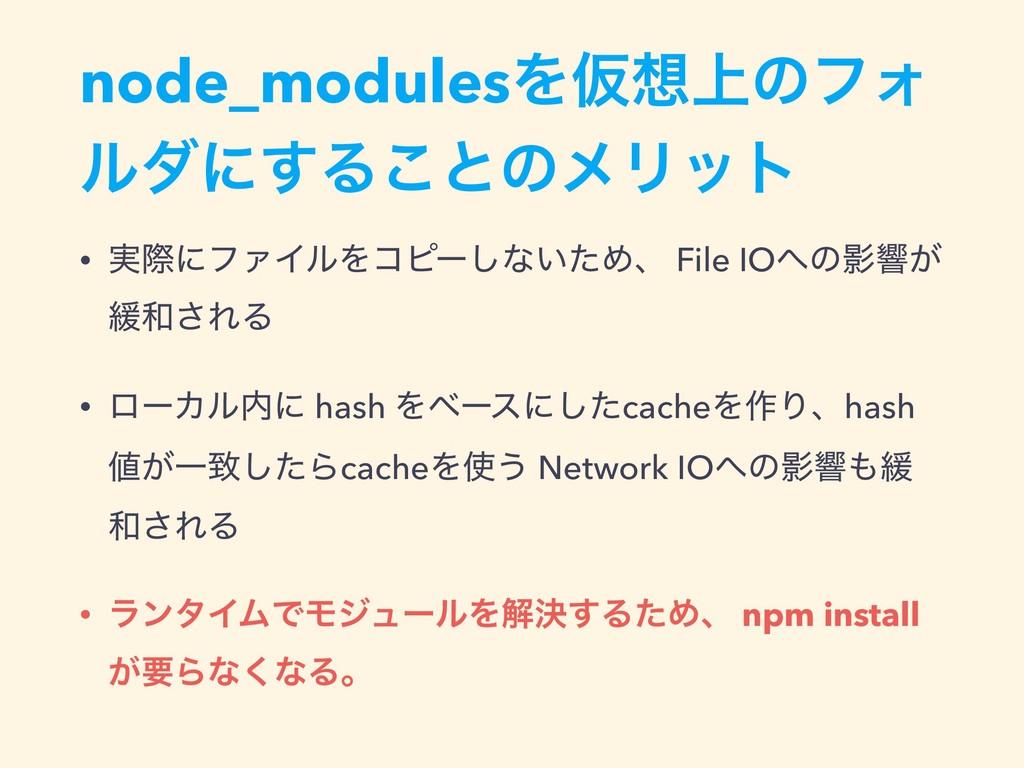 node_modulesΛԾ্ͷϑΥ ϧμʹ͢Δ͜ͱͷϝϦοτɹ • ࣮ࡍʹϑΝΠϧΛίϐʔ...