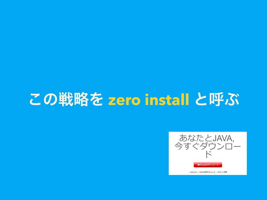 ͜ͷઓུΛ zero install ͱݺͿ