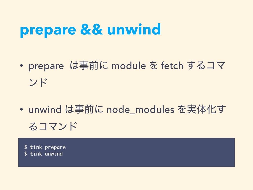 prepare && unwind • prepare લʹ module Λ fetch...