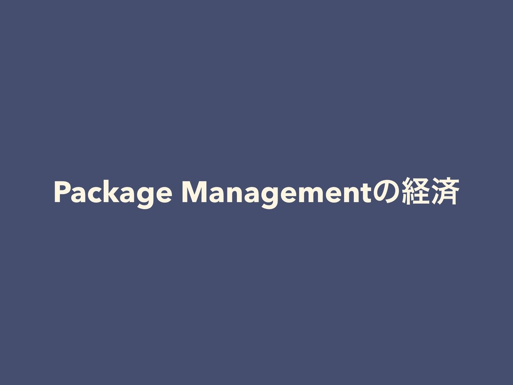 Package Managementͷܦࡁ