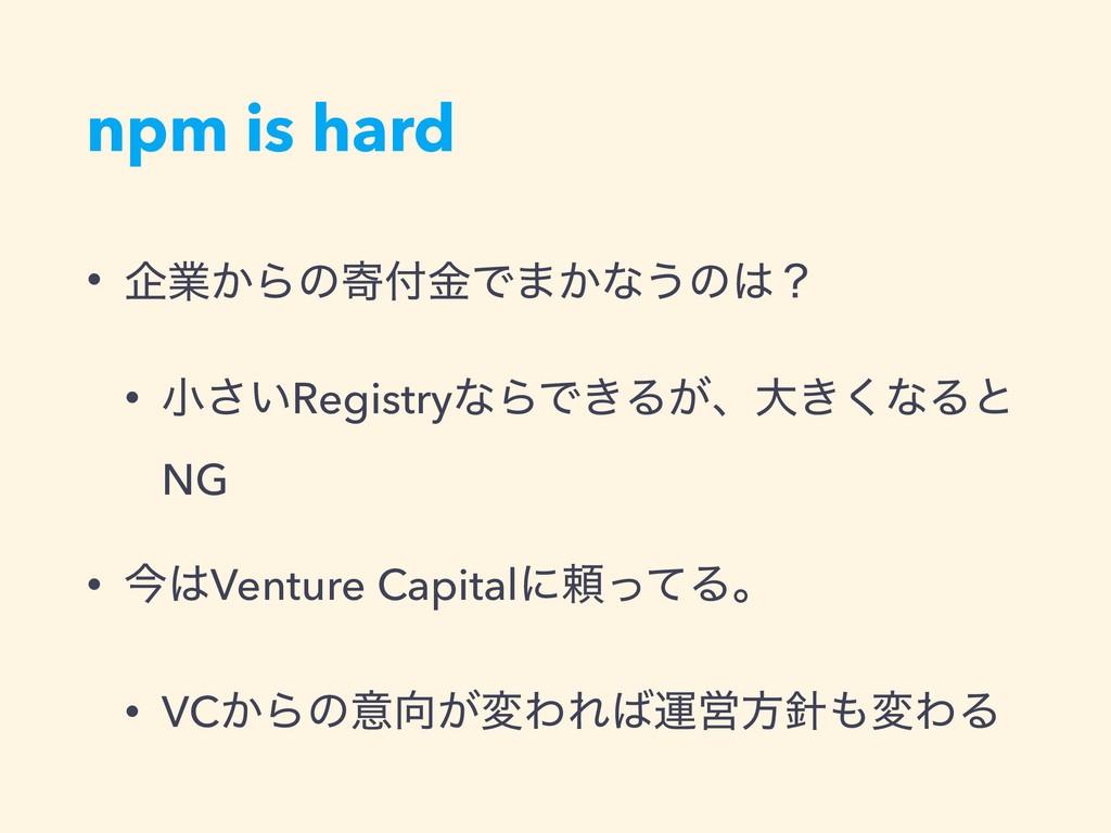 npm is hard • اۀ͔ΒͷدۚͰ·͔ͳ͏ͷʁ • খ͍͞RegistryͳΒͰ...