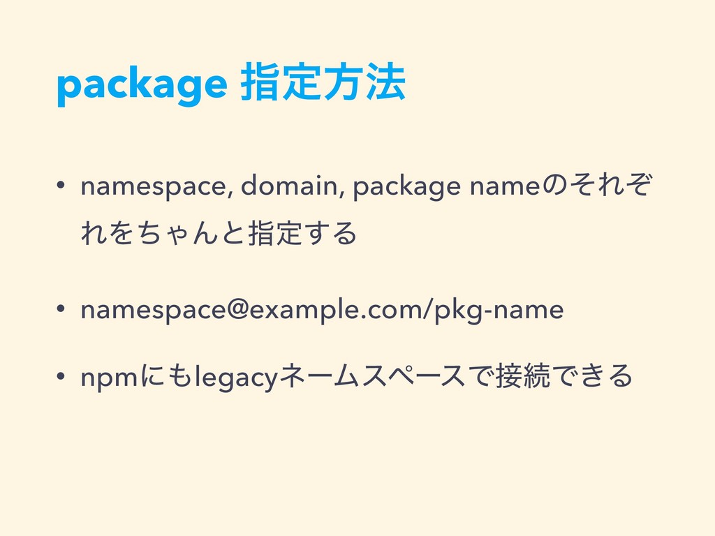 package ࢦఆํ๏ • namespace, domain, package nameͷ...