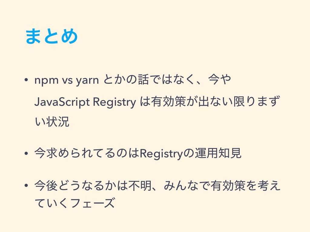 ·ͱΊ • npm vs yarn ͱ͔ͷͰͳ͘ɺࠓ JavaScript Regist...