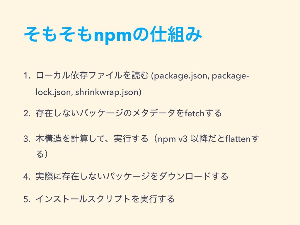 ͦͦnpmͷΈɹ 1. ϩʔΧϧґଘϑΝΠϧΛಡΉ (package.json, pa...