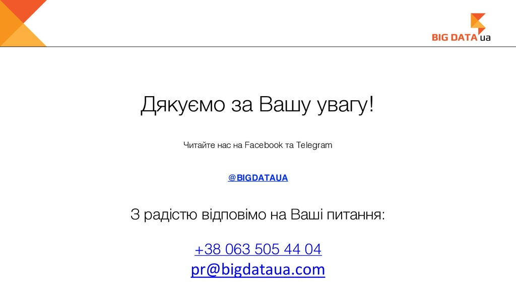 Дякуємо за Вашу увагу! Читайте нас на Facebook ...