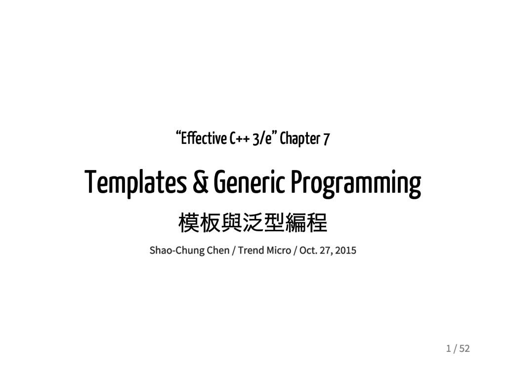"""Effective C++ 3/e"" Chapter 7 Templates & Gener..."