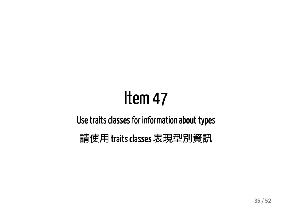 Item 47 Use traits classes for information abou...