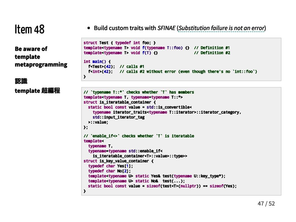Item 48 Be aware of template metaprogramming 認識...