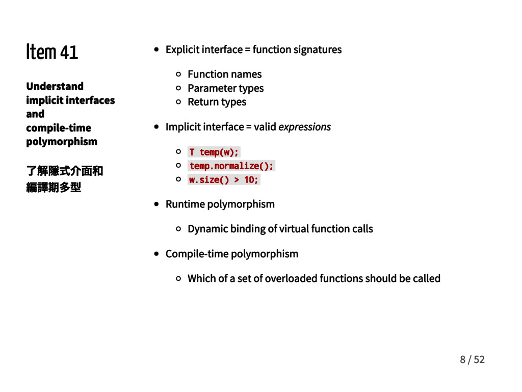 Item 41 Understand implicit interfaces and comp...