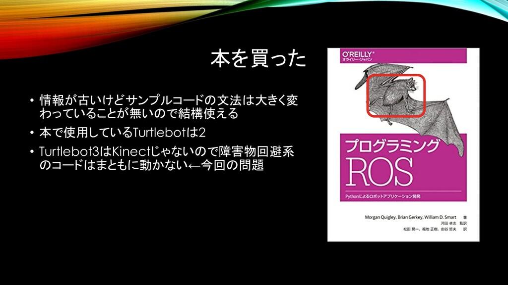 本を買った • 情報が古いけどサンプルコードの文法は大きく変 わっていることが無いので結構使え...