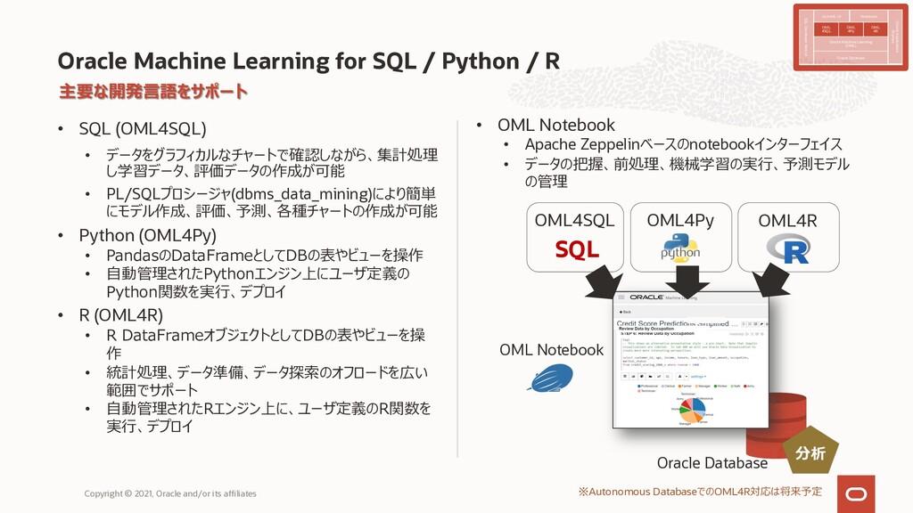 • SQL (OML4SQL) • データをグラフィカルなチャートで確認しながら、集計処理 し...
