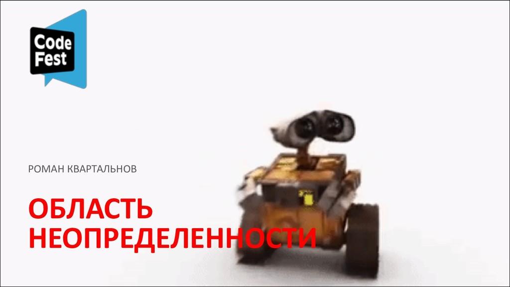 ОБЛАСТЬ НЕОПРЕДЕЛЕННОСТИ РОМАН КВАРТАЛЬНОВ