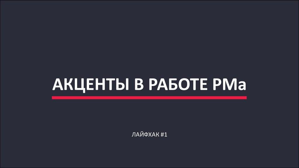 АКЦЕНТЫ В РАБОТЕ PMa ЛАЙФХАК #1