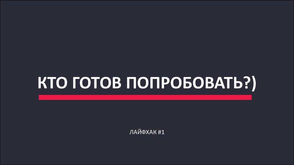 КТО ГОТОВ ПОПРОБОВАТЬ?) ЛАЙФХАК #1