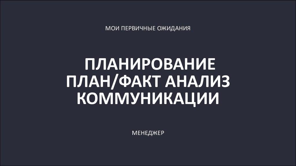 ПЛАНИРОВАНИЕ ПЛАН/ФАКТ АНАЛИЗ КОММУНИКАЦИИ МЕНЕ...