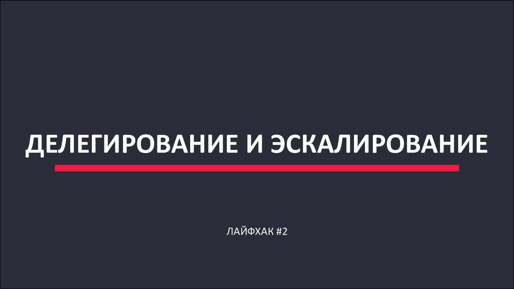 ДЕЛЕГИРОВАНИЕ И ЭСКАЛИРОВАНИЕ ЛАЙФХАК #2