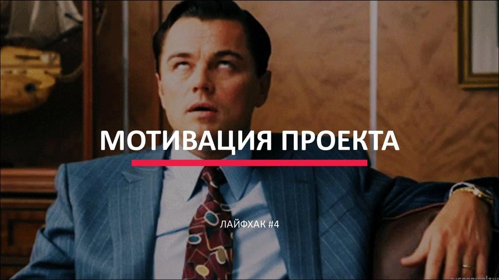 МОТИВАЦИЯ ПРОЕКТА ЛАЙФХАК #4