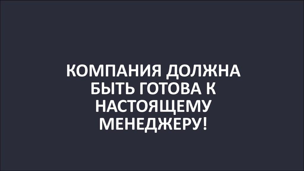 КОМПАНИЯ ДОЛЖНА БЫТЬ ГОТОВА К НАСТОЯЩЕМУ МЕНЕДЖ...