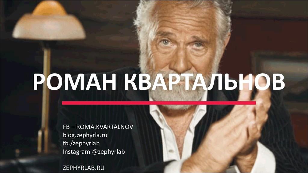 РОМАН КВАРТАЛЬНОВ FB – ROMA.KVARTALNOV blog.zep...