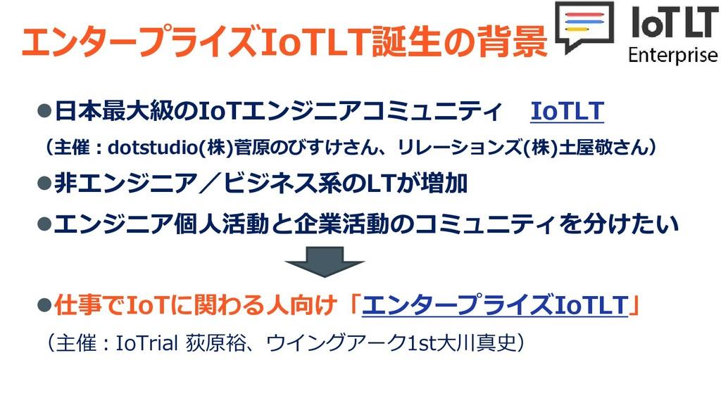エンタープライズIoTLT誕生の背景 日本最大級のIoTエンジニアコミュニティ IoTLT ...