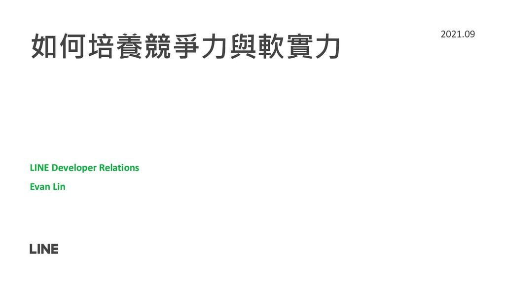 如何培養競爭力與軟實力 LINE Developer Relations Evan Lin 2...