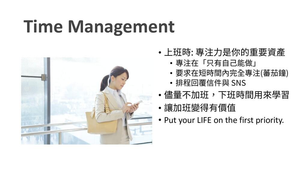 Time Management • ♳棵儘㼠岤⸂僽⡹涸ꅾ銴须欴 • 㼠岤㖈չ〫剤荈䊹腋⨞պ...