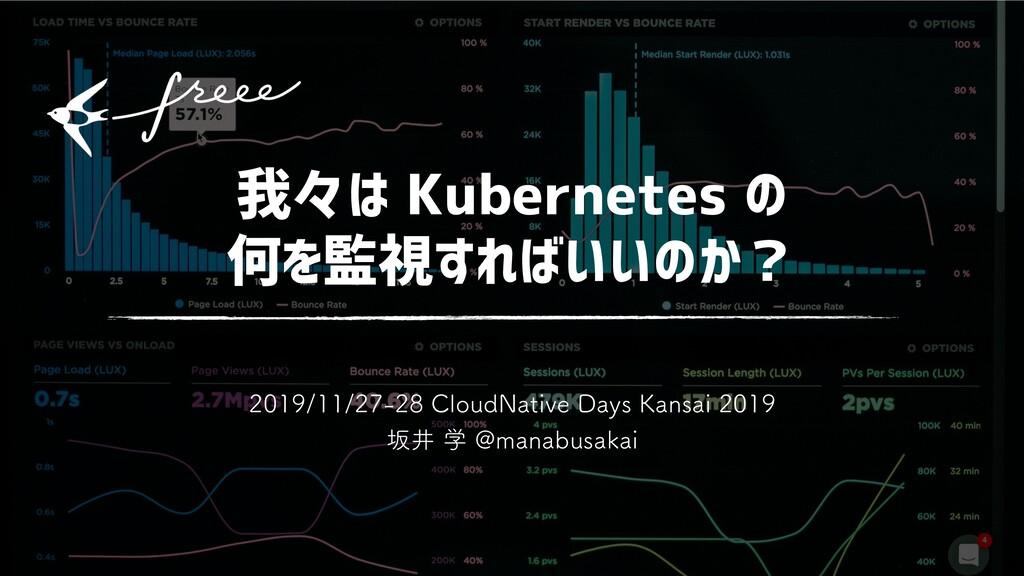我々は Kubernetes の 何を監視すればいいのか? $M...