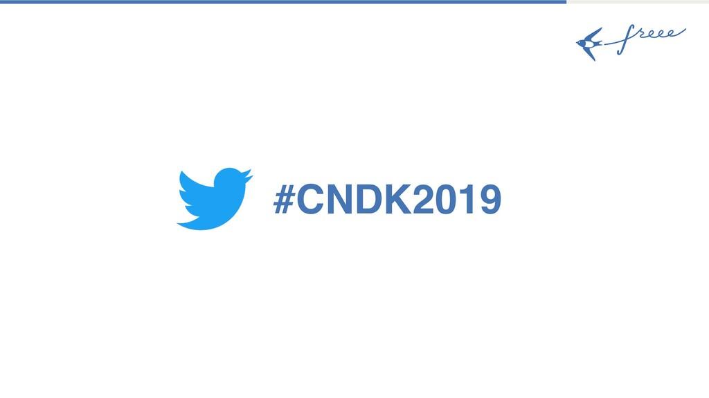 #CNDK2019