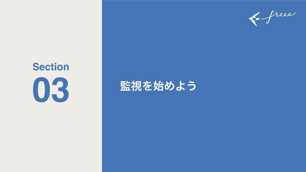 ࢹΛΊΑ͏ 03 Section