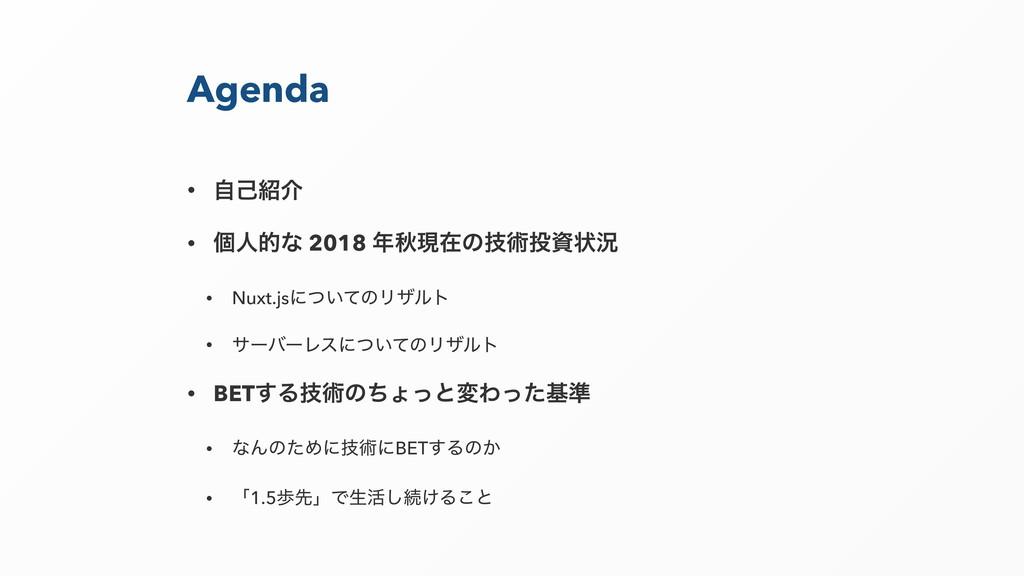Agenda • ࣗݾհ • ݸਓతͳ 2018 ळݱࡏͷٕज़ࢿঢ়گ • Nuxt.js...