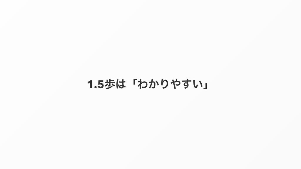 1.5าʮΘ͔Γ͍͢ʯ