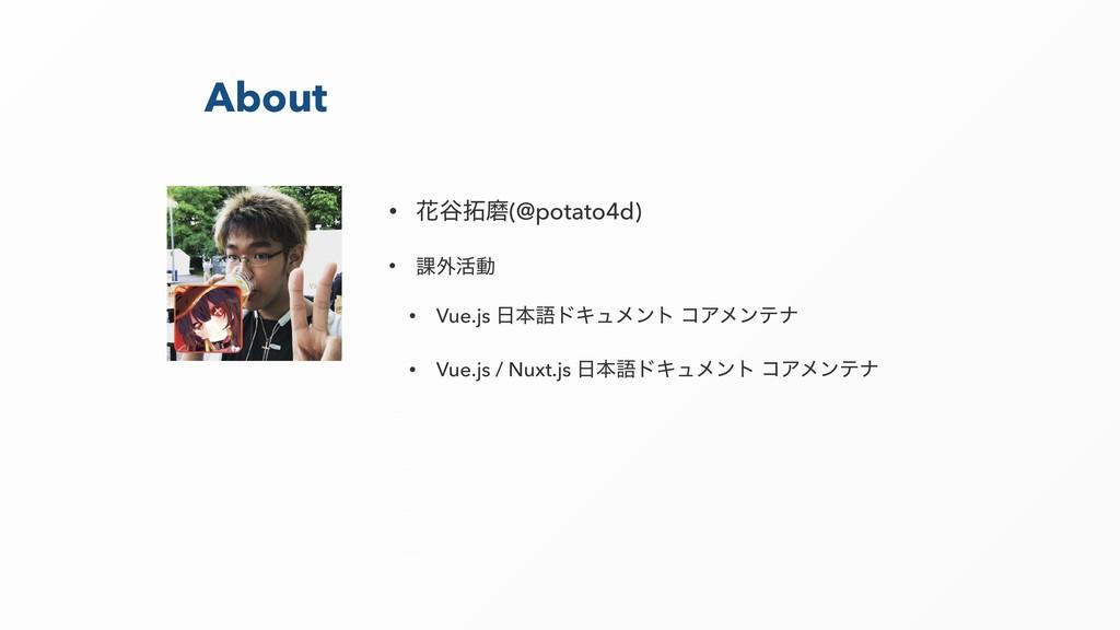 About • Ֆ୩ຏ(@potato4d) • ՝֎׆ಈ • Vue.js ຊޠυΩϡϝ...