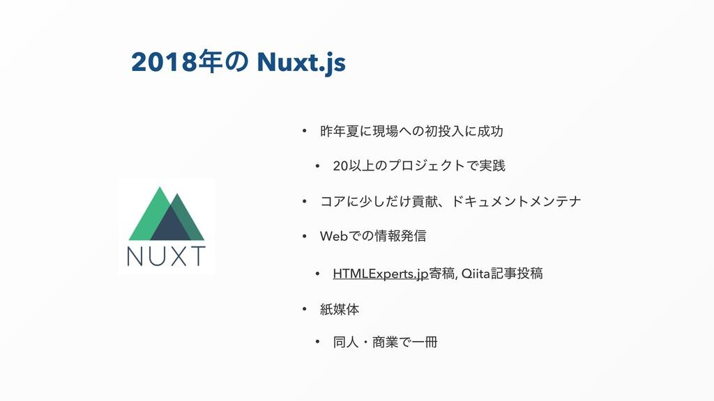 2018ͷ Nuxt.js • ࡢՆʹݱͷॳೖʹޭ • 20Ҏ্ͷϓϩδΣΫτͰ࣮...
