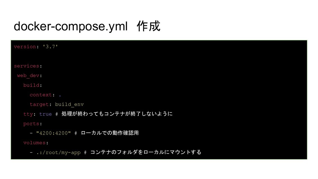 docker-compose.yml 作成 version: '3.7' services: ...