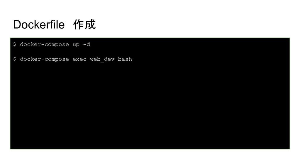 Dockerfile 作成 $ docker-compose up -d $ docker-c...
