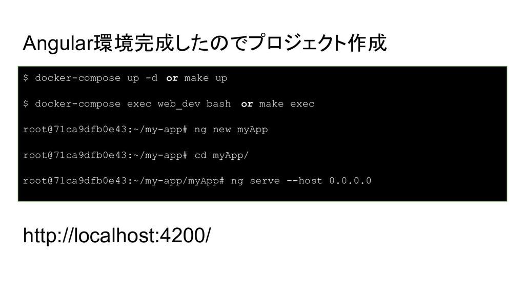 Angular環境完成したのでプロジェクト作成 $ docker-compose up -d ...