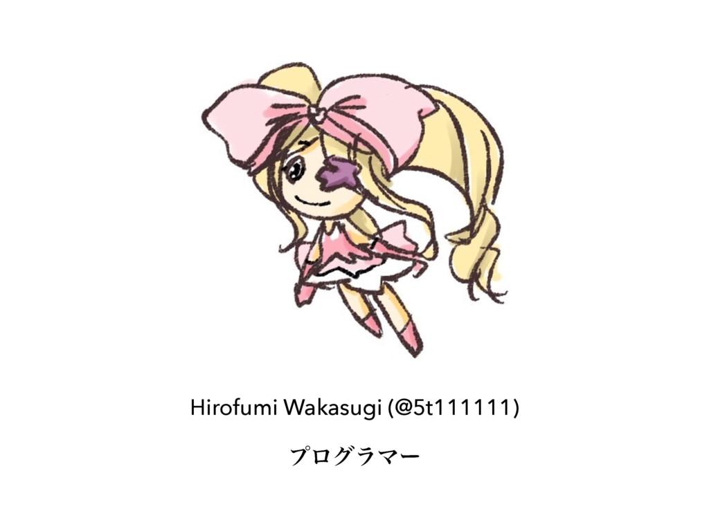 Hirofumi Wakasugi (@5t111111) ϓϩάϥϚʔ