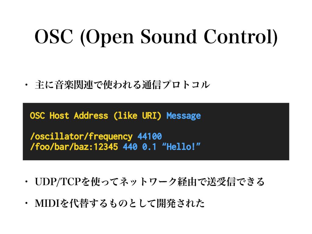 04$ 0QFO4PVOE$POUSPM  OSC Host Address (like...