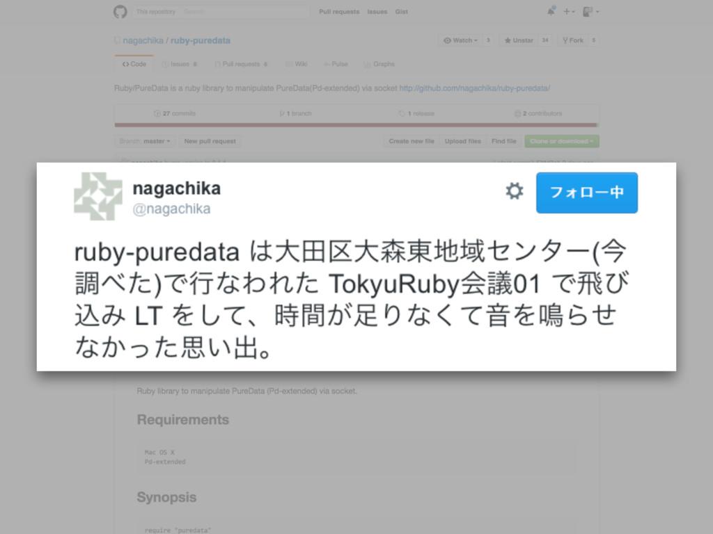 ruby-puredata https://github.com/nagachika/ruby...