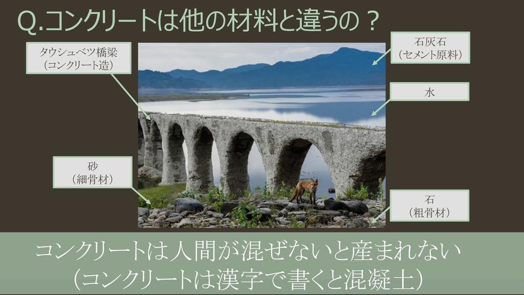 Q.コンクリートは他の材料と違うの? コンクリートは人間が混ぜないと産まれない (コンクリート...