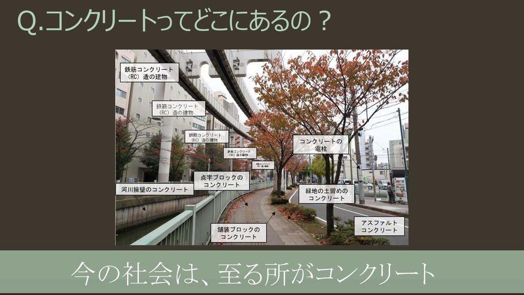 今の社会は、至る所がコンクリート Q.コンクリートってどこにあるの?