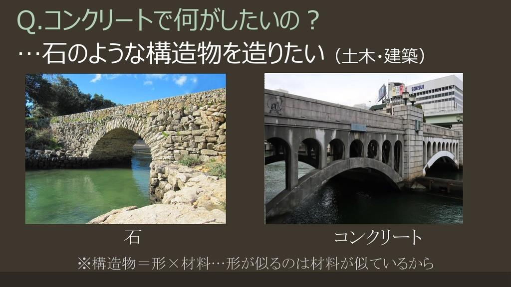 …石のような構造物を造りたい(土木・建築) 石 コンクリート Q.コンクリートで何がしたいの?...