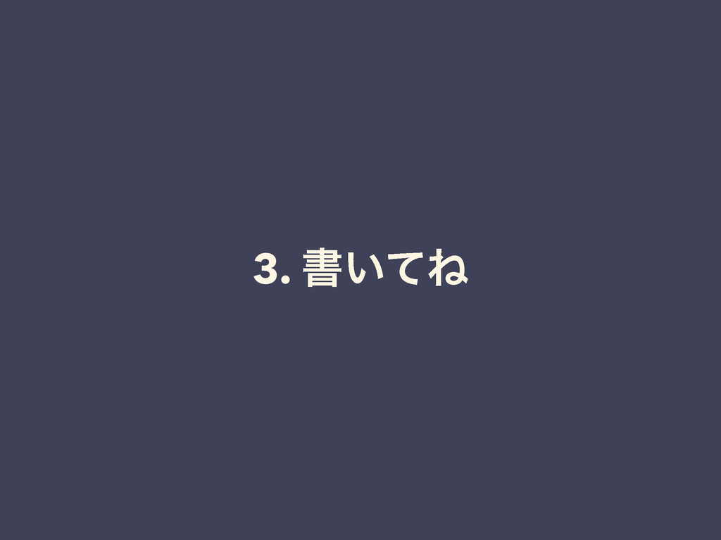 3. ॻ͍ͯͶ