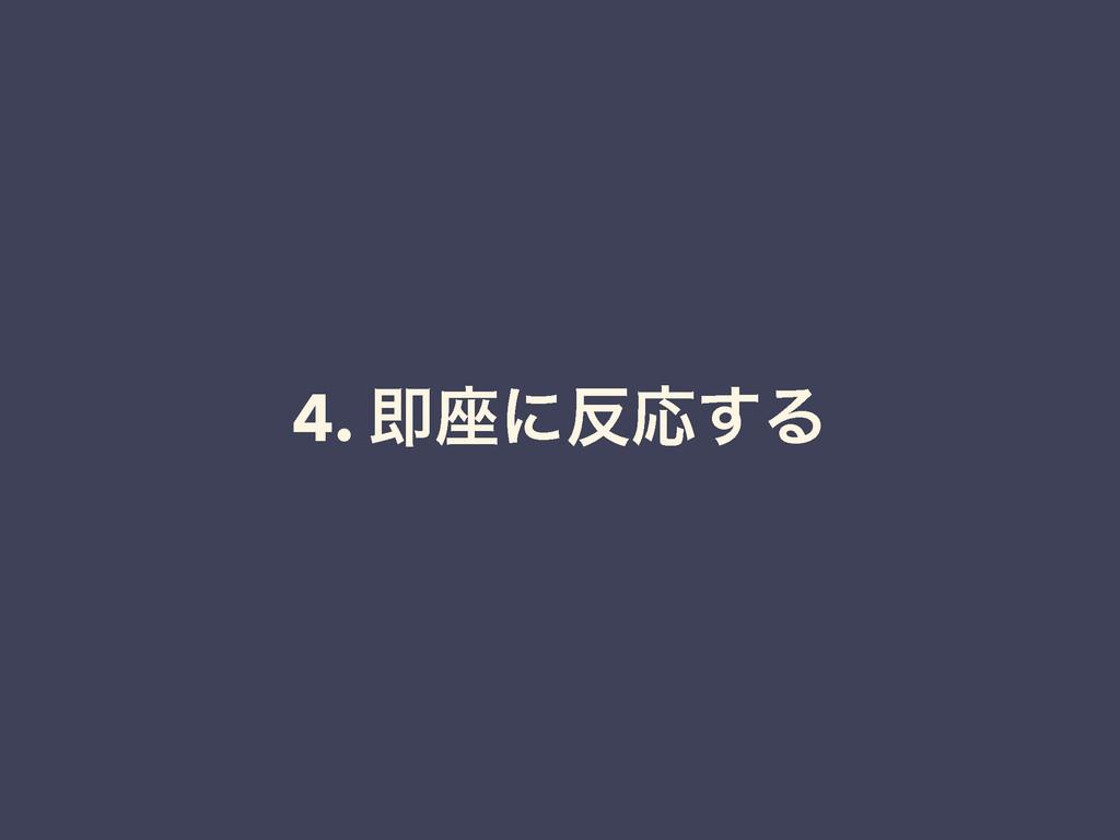 4. ଈ࠲ʹԠ͢Δ