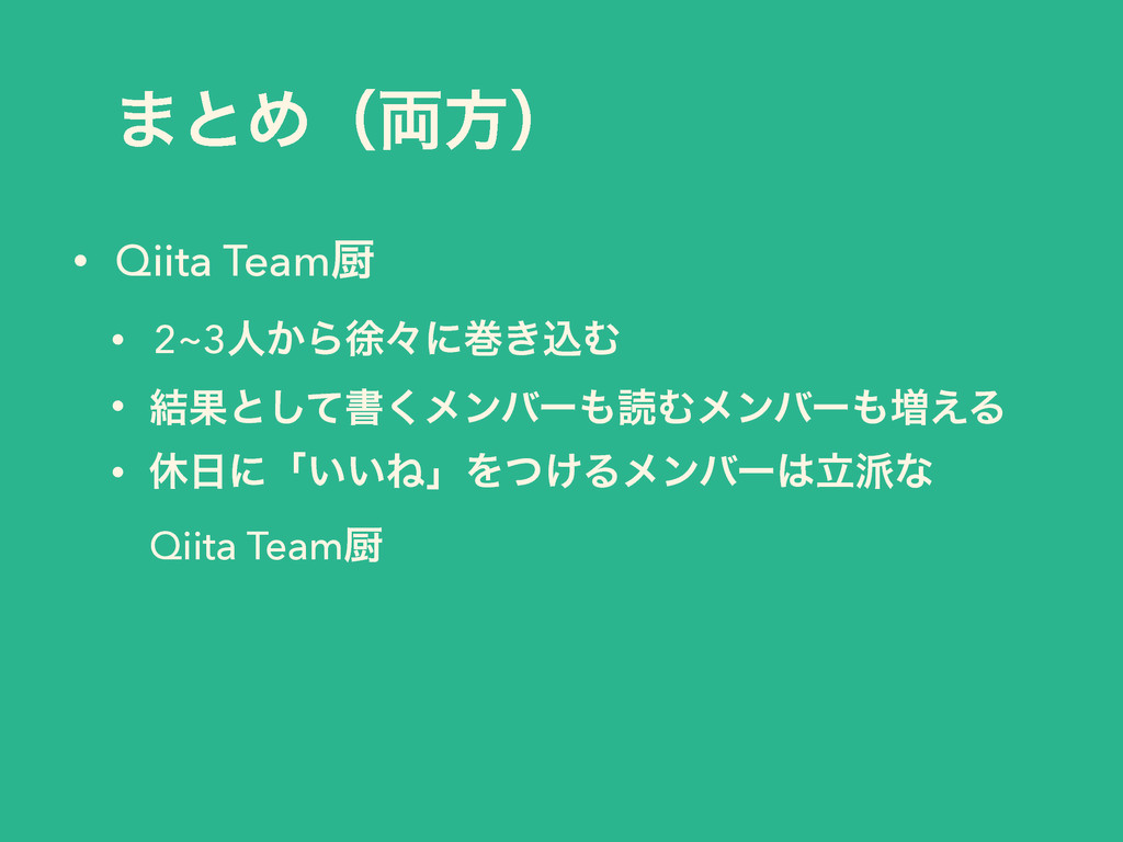·ͱΊʢ྆ํʣ • Qiita Teamਥ • 2~3ਓ͔Βঃʑʹר͖ࠐΉ • ݁Ռͱͯ͠ॻ͘...